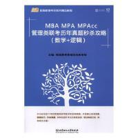 MBA MPA MPAcc管理类联考历年真题秒杀攻略:数学+逻辑