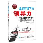危机环境下的领导力:沙克尔顿的领导艺术(*2版)(修订本)*9787121285264 [美] Dennis,N.T.