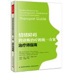 情绪障碍跨诊断治疗的统一方案:治疗师指南(万千心理)(美国著名临床心理学家戴维・H・巴洛开创认知治疗新纪元的重量级作品