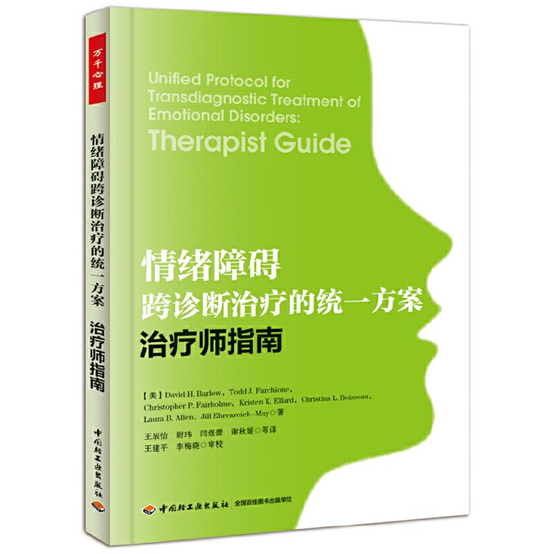 情绪障碍跨诊断治疗的统一方案:治疗师指南(万千心理)(美国著名临床心理学家戴维·H·巴洛开创认知治疗新纪元的重量级作品!)