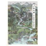 江源古田(钱江源国家公园环境解说)