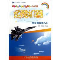 炫酷机器--航空器知识入门/青少年航空教育系列图书 贾玉红//马文来