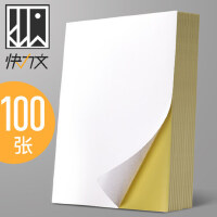 快力文100张不干胶a4标签贴纸光面激光打印机亚面空白背胶纸喷墨自粘纸