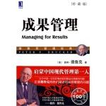 成果管理(珍藏版) (美)德鲁克(Drucker,P.F.),朱雁斌 9787111280729