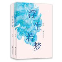 浮生若梦 帘重 上海社会科学院出版社 9787552026610