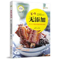 美味无添加:无人工添加剂的鲜香美食 段晓雯 中国妇女出版社 9787512709638
