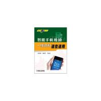 智能手机维修一线资料速查速用 张新德 机械工业出版社 9787111417033 新华书店 品质保障