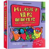 Hi 和孩子轻松聊聊性吧(精装)森林鱼童书