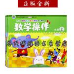 幼儿园多元互动整合课程 幼儿用书1 大班上 社会交往 科学探索 语言表达 数学操作 健康生活 艺术创作 6本套 北京教