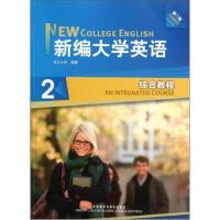 【正版二手书9成新左右】新编大学英语2(综合教程(第3版(附 应惠兰 外语教学与研究出版社