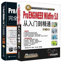 Pro/E Wildfire 5.0中文版完全自学一本通+从入门到精通 共2册 附光盘 proe快速入门教程 proe