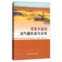 【二手书8成新】塔里木盆地油气藏形成与分布 杨海军,庞雄奇 地质出版社