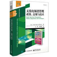 无线电频谱管理政策、法规与技术 (以)Haim Mazar (Madjar)(哈姆・马扎尔) 电子工业出版社 9787