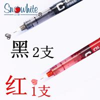 Snowhite白雪 彩色走珠笔PVN-159 0.28mm/3支装(黑色2支+红色1支) 特细针管笔学生标记考试作业