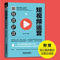 2021新书 短视频运营:编导拍摄+后期制作+引流推广+流量转化 新媒体运营书籍 短视频制作教程书籍 短视频运营推广