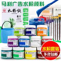 马利1100水粉颜料套装学生美术绘画画笔调色美术100ml罐装水粉画颜料单瓶装