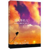【二手书8成新】追风筝的人 [美]卡勒德・胡赛尼(Khaled Hosseini),李继宏 上海人民出版社