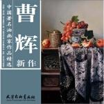 【R4】曹辉新作 曹辉 天津杨柳青画社 9787554704028