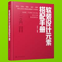 软装设计书籍 软装设计元素搭配手册 室内设计装修教材书 家具 窗帘布艺 装饰风格 色彩搭配 设计师基础入门速查大全教程