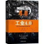 工业4 0(执行版):未来工业制造和销售的商业模式变革 [德]马丽安严恩著,张世佶,王喜文 机械工业出版社 97871