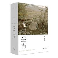 无中生有 刘天昭,理想国 出品 上海三联书店 9787542663559 新华书店 正版保障