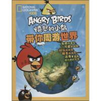 愤怒的小鸟带你周游世界 美国国家地理学会,作,美国国家地理学会,梁志刚 等 青岛出版社