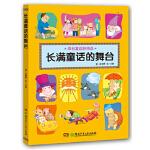 长满童话的舞台 皮朝晖 文, 王蔚 图 湖南少儿出版社 9787535887078