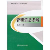 【正版二手书9成新左右】管理信息系统 钟雁 北京交通大学出版社