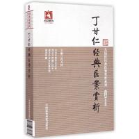 丁甘仁经典医案赏析/大国医经典医案赏析系列