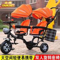 双胞胎儿童三轮车双人婴儿手推车宝宝脚踏车旋转椅1-7岁小孩童车 桔色 新款双人防爆彩轮