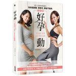【预售】进口台版原版繁体中文图书《好孕动STAY FIT WITH MI》超人气健身教练的孕期健康动营养吃养胎不养肉全