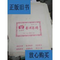 [二手旧书9成新]老茶叶商标 (大益牌普洱茶砖 250