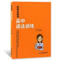 优等生英语高中语法训练 华东师范大学出版社 讲练结合 含详解答案 语法辅导书