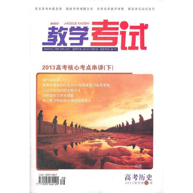 2013高考核心考点串讲(下)高考第二辑 历史2《教学考试》