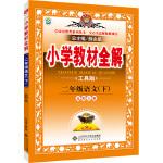 小学教材全解-二年级语文下(北师大版)(工具版)2016春