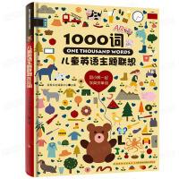 儿童英语主题联想1000词 3-6岁幼儿启蒙有声绘本教材 零基础双语认知我的第一本亲子英文书 幼儿园宝宝入门准备 英语
