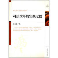 【二手书8成新】司法改革的实践之悟 孙万胜 人民法院出版社