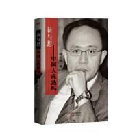 【二手书8成新】访与思:中国人成熟吗 邱震海 东方出版社