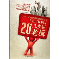 【二手书8成新】20几岁当老板 杨嵩 内蒙古文化出版社