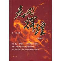 【二手书8成新】走向辉煌(典藏本 金一南 中华书局