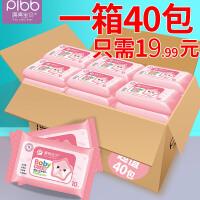 漂亮宝贝婴儿手口专用柔湿纸巾10抽*40包 小包便携出门必备