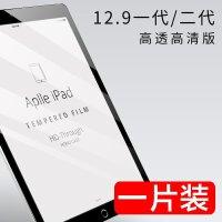 ipad air2钢化膜2018新款9.7英寸高清mini2防蓝光迷你4平板保护膜pro10.5全屏