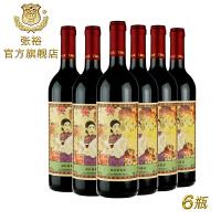 张裕官方旗舰店 张裕名媛典雅甜红葡萄酒750ml*6【整箱特惠】甜酒