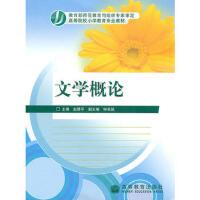 【正版二手书9成新左右】文学概论 赵慧平 高等教育出版社