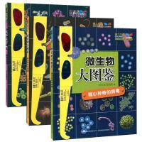 套装3册 立体派 微生物大图鉴 有好有坏的细菌 真菌的秘密 微小神奇的病毒 赠3D红蓝眼镜 儿童科普百科书