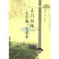 名门双姝――金针梅 金骏眉 徐庆生,祖帅 中国农业出版社 9787109169876