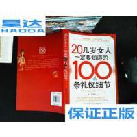 [二手旧书9成新]20几岁女人一定要知道的100条礼仪细节 /茜子 著