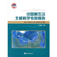 中国第五次北极科学考察报告