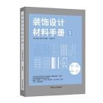 装饰设计材料手册1