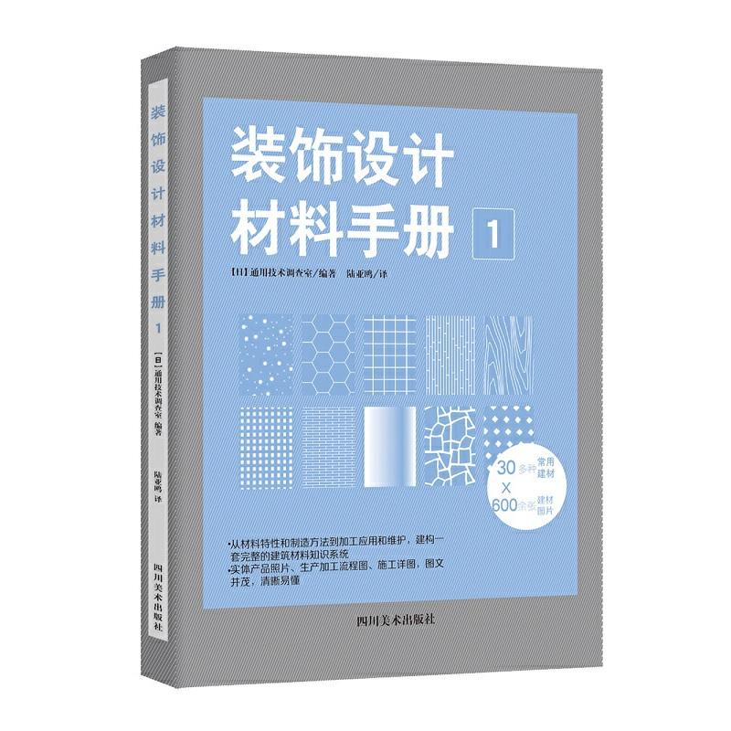 装饰设计材料手册1 甄选600种建筑材料产品,105个精彩解说